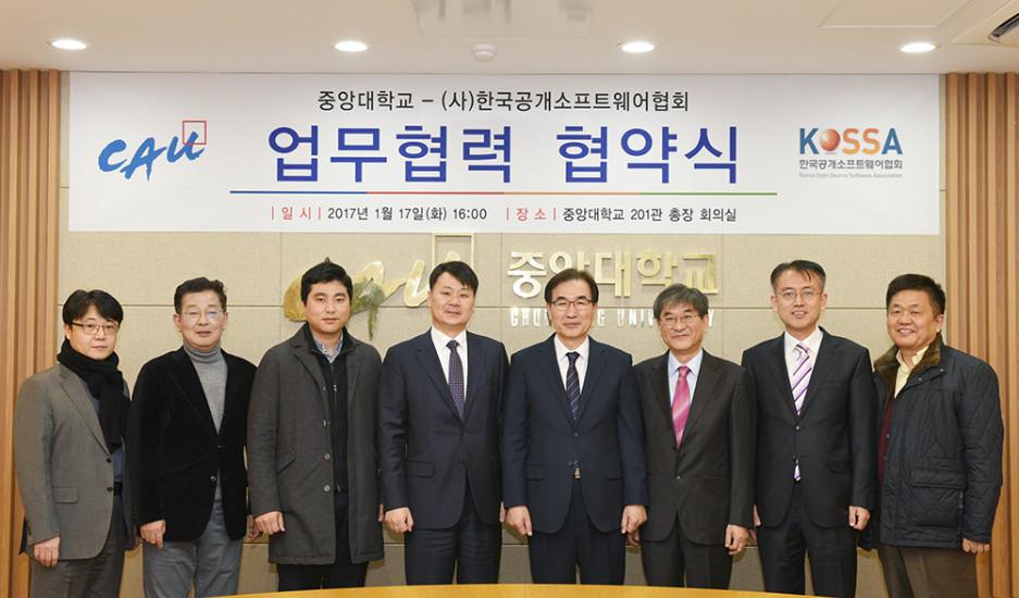 중앙대-한국공개소프트웨어협회 MOU 2.jpg