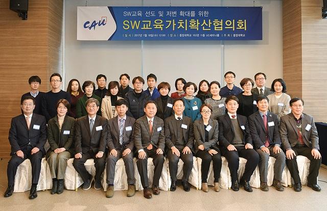 중앙대 SW교육가치확산협의회.jpg