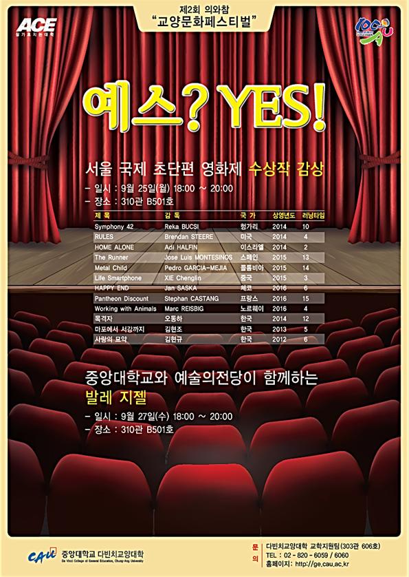 9월25일 초단편영화제.png