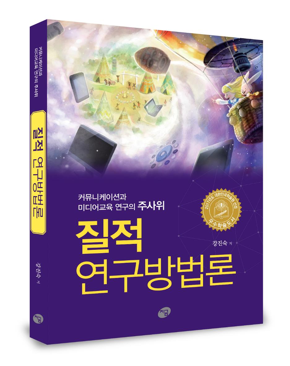 강진숙3.png