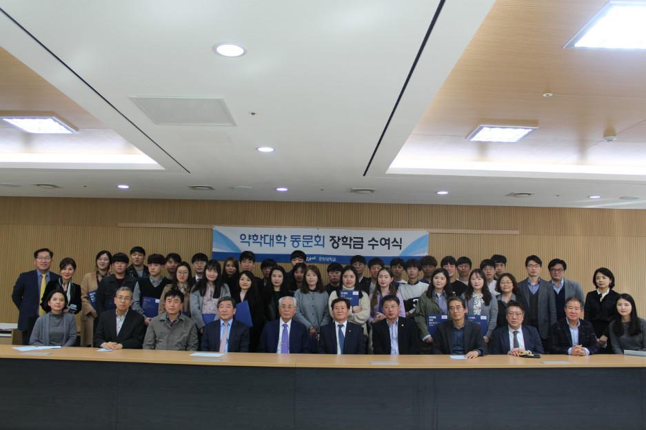 2018-1 약학대학 -동문회장학금.JPG