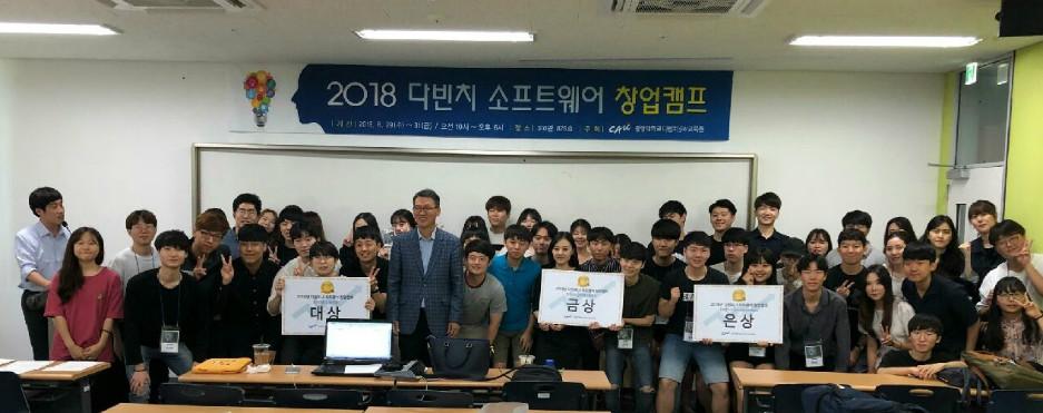 180903_SW교육원 창업캠프 개최 1.jpg